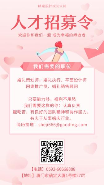 婚庆策划公司人才招募令粉色风格