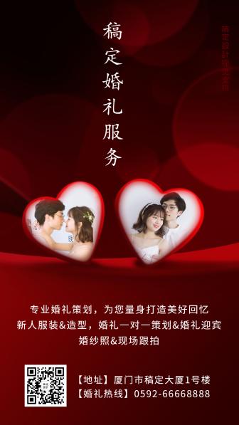 婚庆机构服务业务介绍喜庆风格