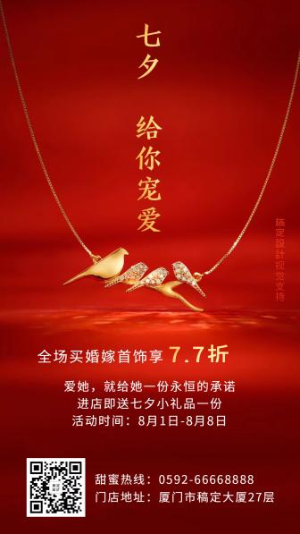 婚庆婚嫁首饰七夕促销海报喜庆风格