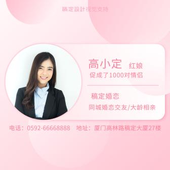 婚恋交友/红娘朋友圈封面/社交名片