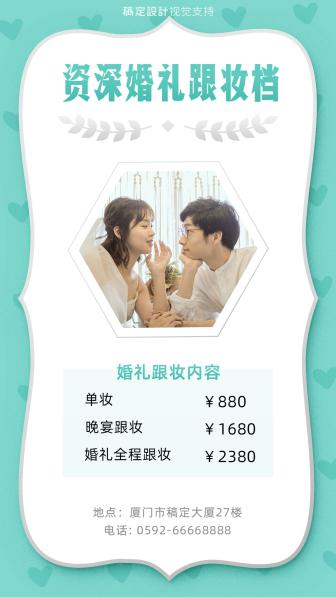 婚礼跟妆价目表清新海报