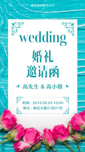 婚礼邀请函模板海报