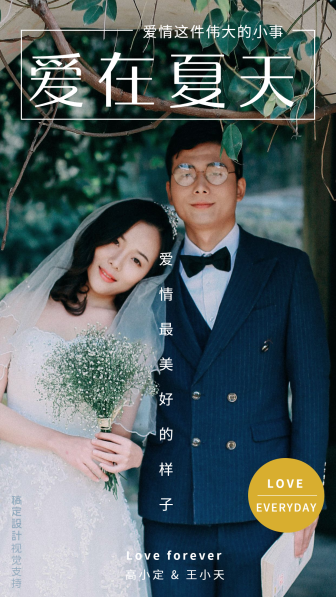 创意杂志封面婚纱摄影客照展示