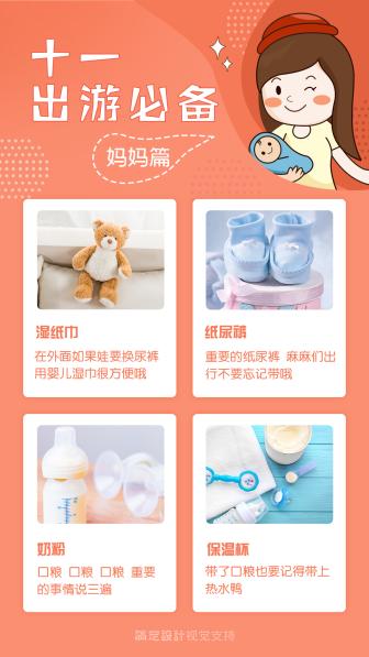 十一出游必备母婴行业营销海报