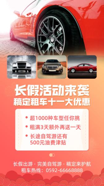 国庆节租车自驾游优惠营销海报