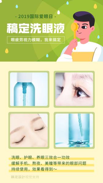 爱眼日产品展示-洗眼液