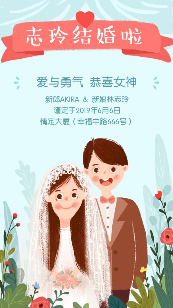 我们结婚啦插画风手机海报