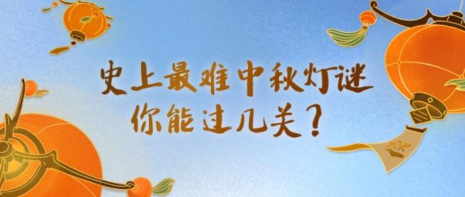 中秋节猜灯谜活动/手绘/公众号首图