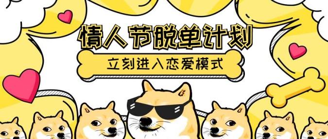 七夕情人节光棍节脱单计划公众号首图