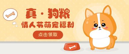 七夕/狗粮/情人节公众号首图