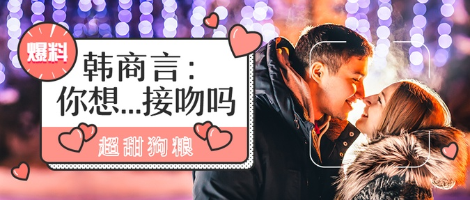 七夕情人节/韩商言/娱乐八卦公众号首图