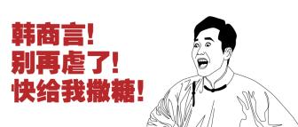 韩商言/表情包/盘他/热词公众号首图