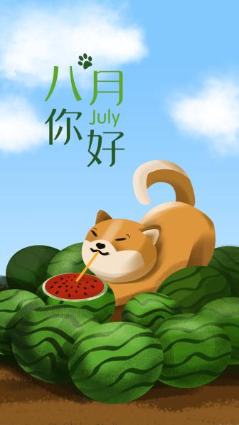 七月八月你好问候卡通可爱小狗手机海报