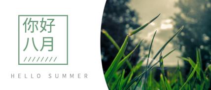 你好六月七月八月夏季月初问候公众号首图
