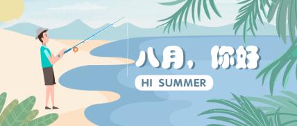 六月你好八月月初问候沙滩海边公众号首图