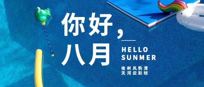 你好七月八月夏天游泳公众号首图