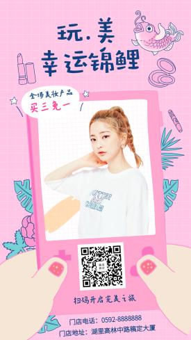 锦鲤/美妆/手机海报