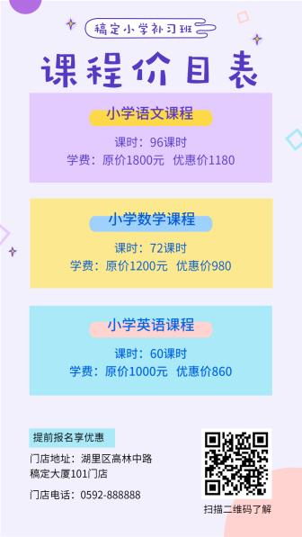 课程招生/手机海报