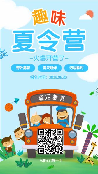 夏令营/培训招生/手机海报