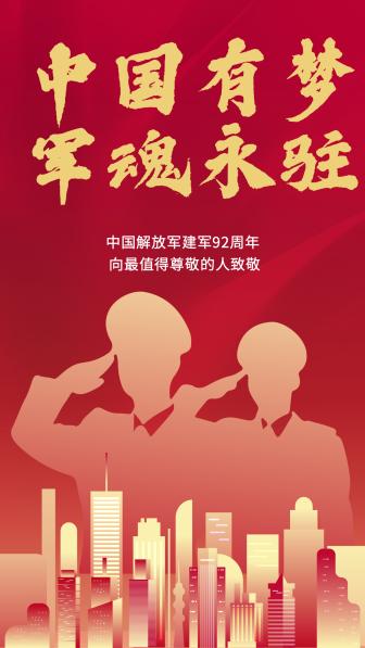 红金建军节海报