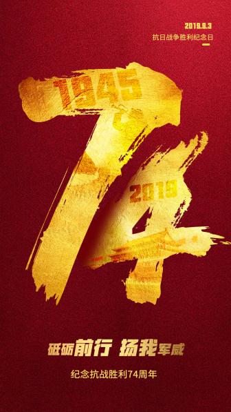 抗战胜利74周年手机海报
