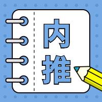 内推/招聘/纳新/公众号次图
