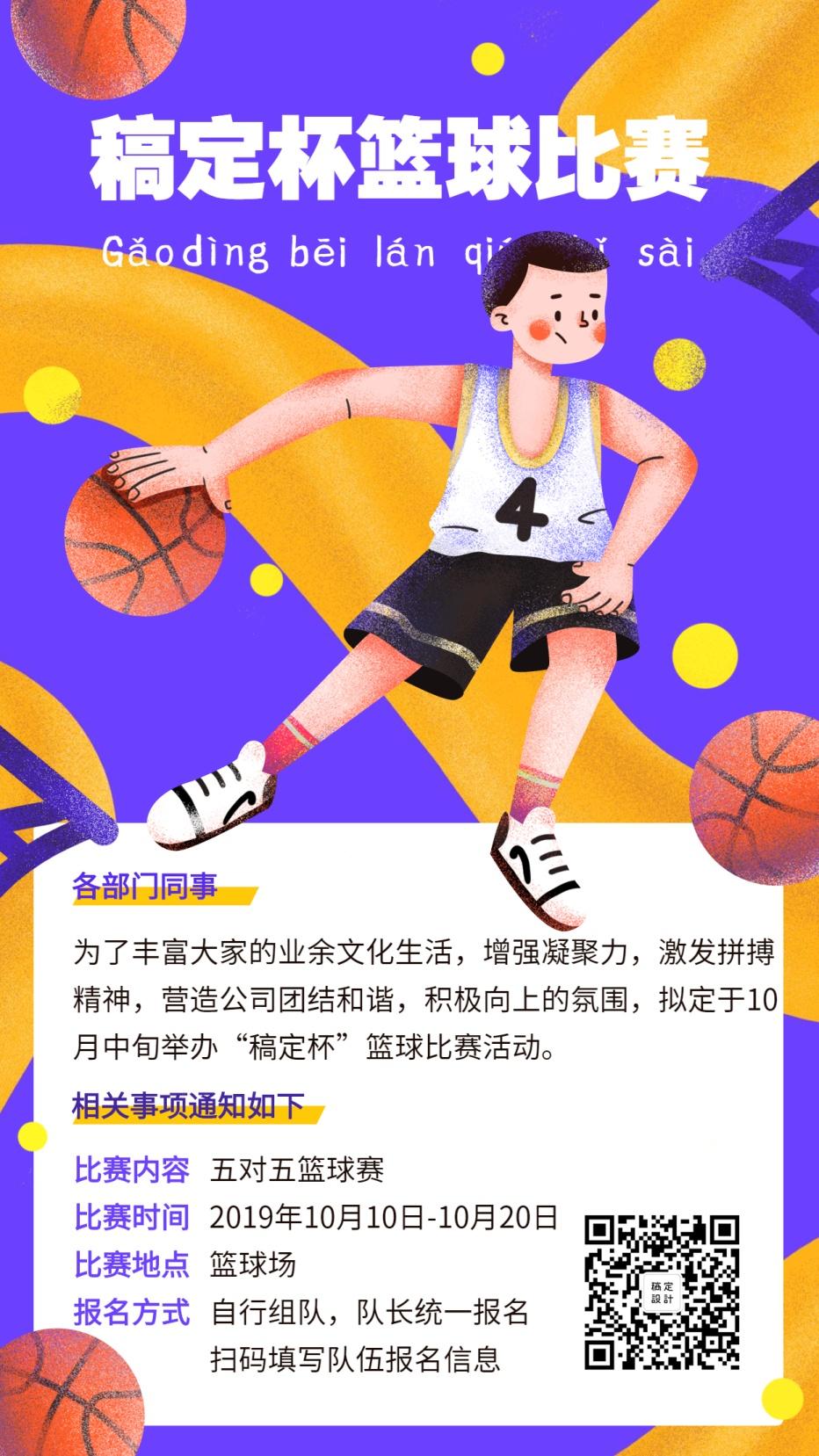 稿定杯篮球比赛团建手机海报