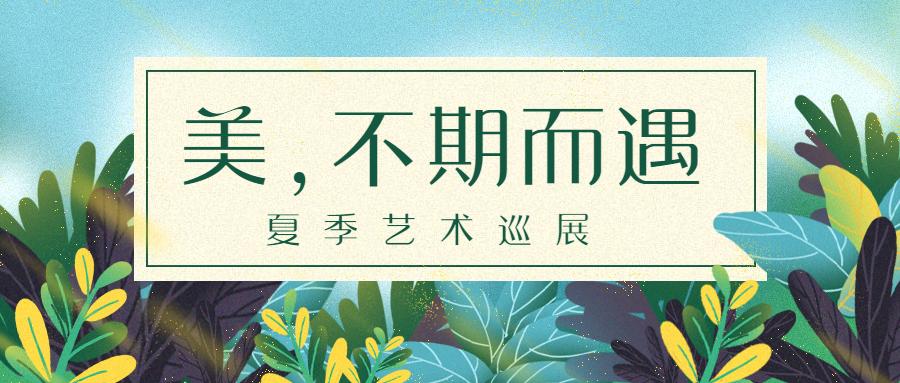 艺术/展览/清新公众号首图