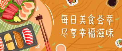 乐活/美食/幸福公众号首图