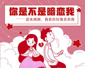 七夕情人节情侣秀恩爱游戏小程序封面