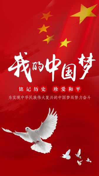 我的中国梦铭记历史手机海报