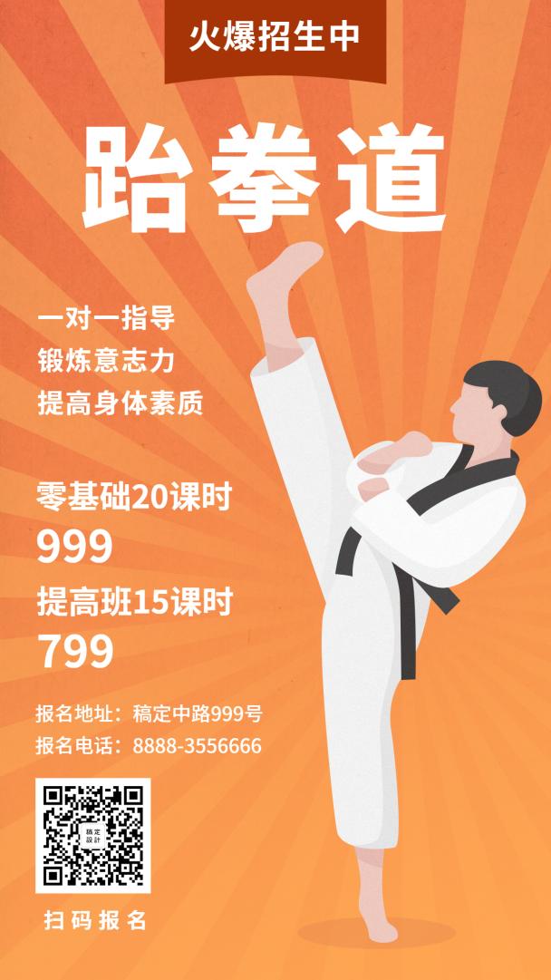 跆拳道/招生/插画手机海报