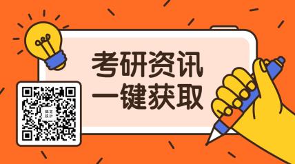 考研资讯/考试/补习/开学关注二维码