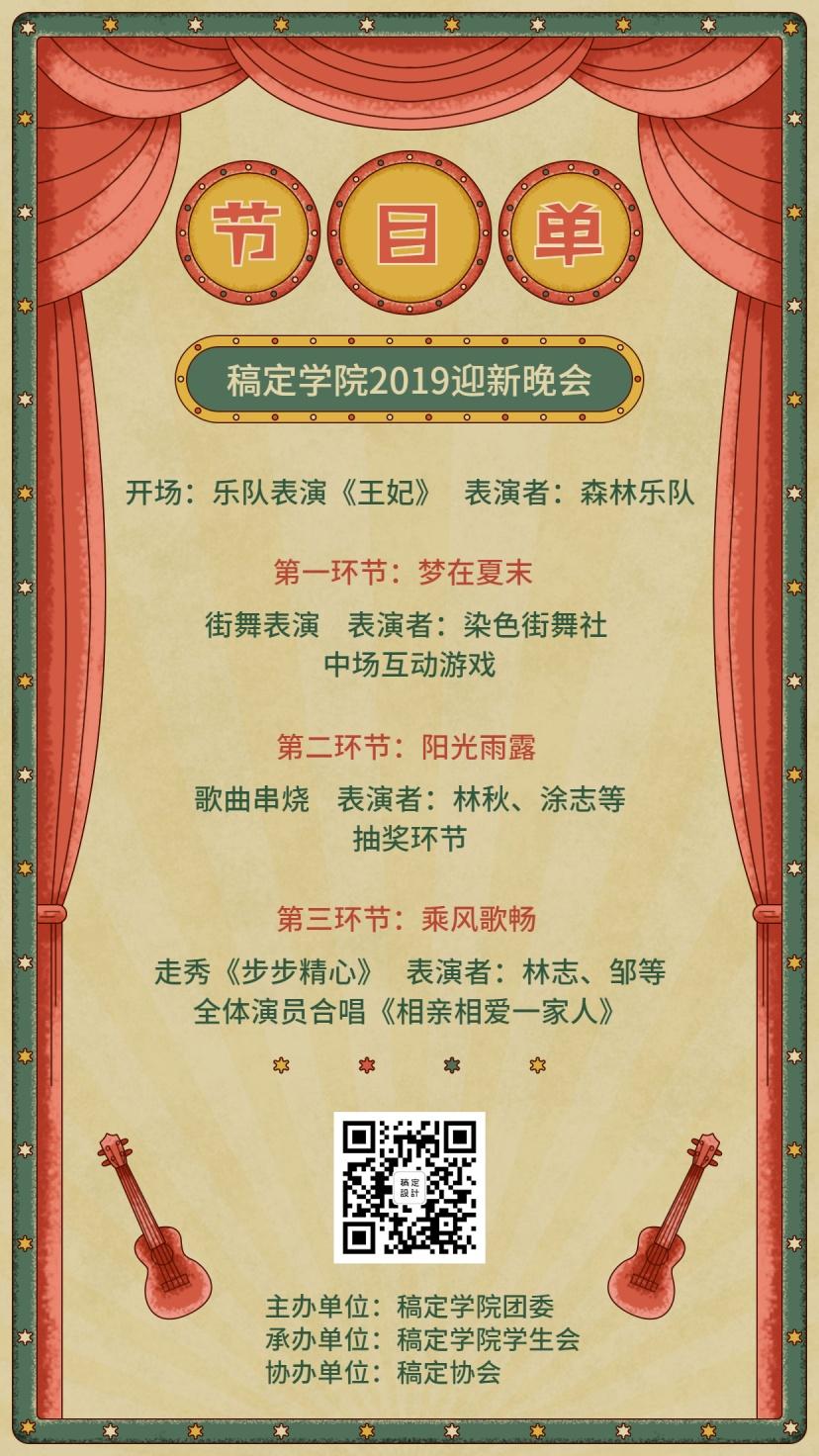 学院2019迎新晚会节目单手机海报