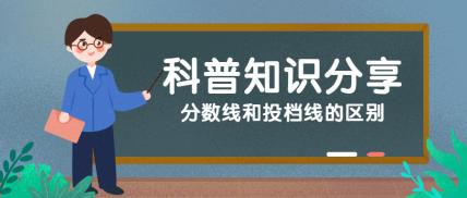 科普知识分享教育培训手绘卡通公众号首图