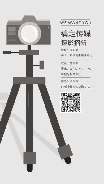 稿定传媒摄影招新手机海报