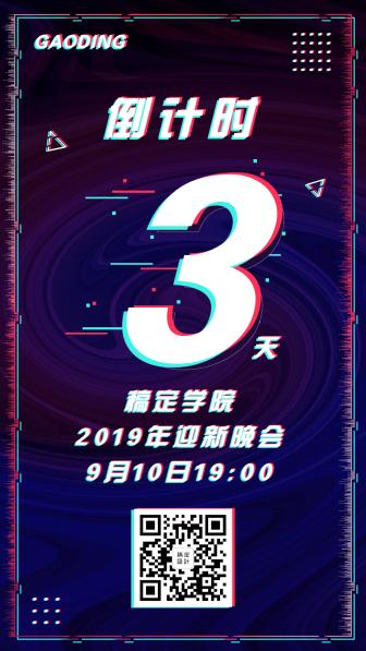 倒计时/迎新/晚会手机海报