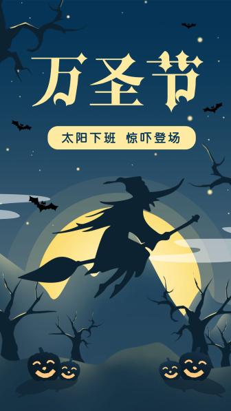 万圣节节日活动手绘卡通剪影女巫手机海报