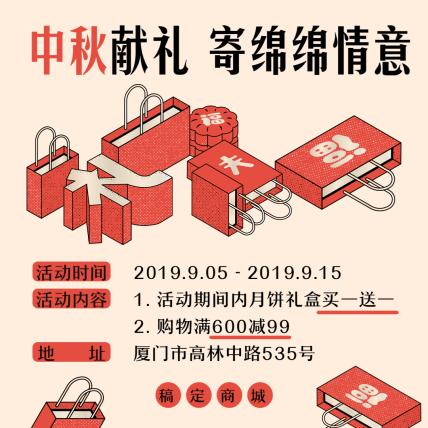 中秋节献礼/优惠促销购物活动/方形文章配图