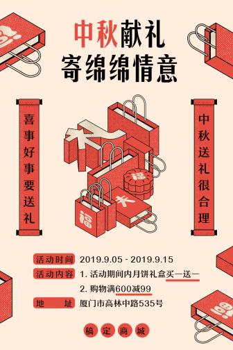 中秋节献礼/促销优惠购物活动/竖版文章配图