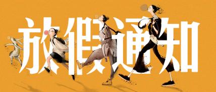 中秋节放假通知潮流卡通中国风公众号首图