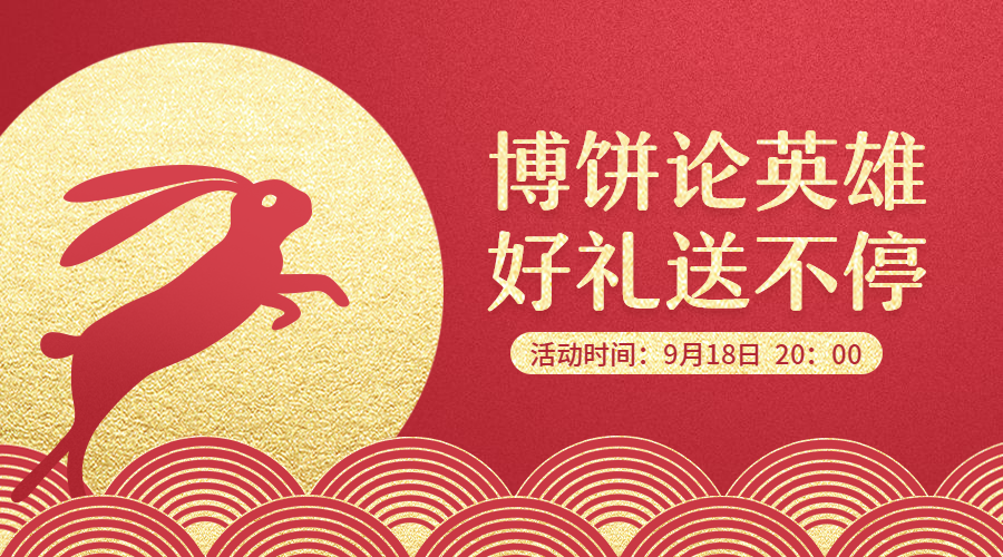中秋节博饼活动/创意红金风格/横版海报
