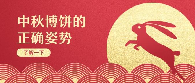 中秋节博饼活动/创意红金风格/公众号首图