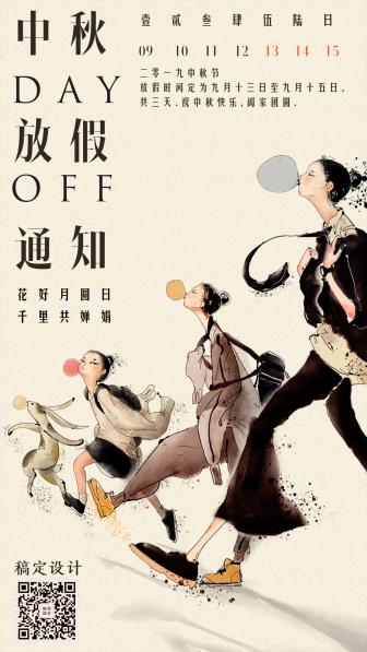 中秋节放假通知潮流卡通水墨风创意手机海报