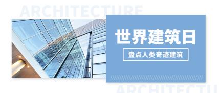 世界建筑日简约排版实景公众号首图