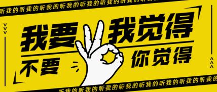 黄晓明明学/我要我觉得/恶搞趣味创意/公众号首图