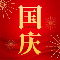 国庆节简约红金风公众号次图