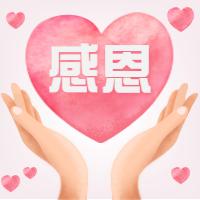 简约/感恩/教师节/清新公众号次图