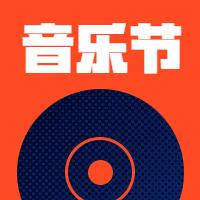 简约/音乐节/CD光盘/公众号次图