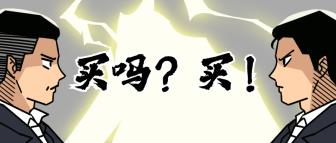 漫画/买/苹果发布会/苹果11/公众号首图